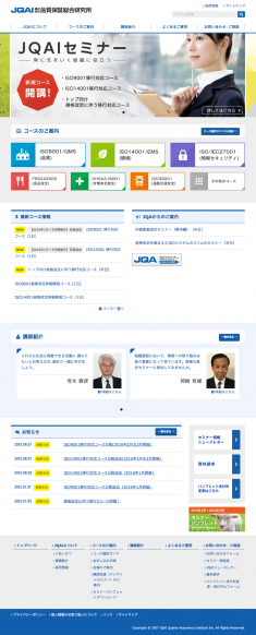 株式会社品質保証総合研究所