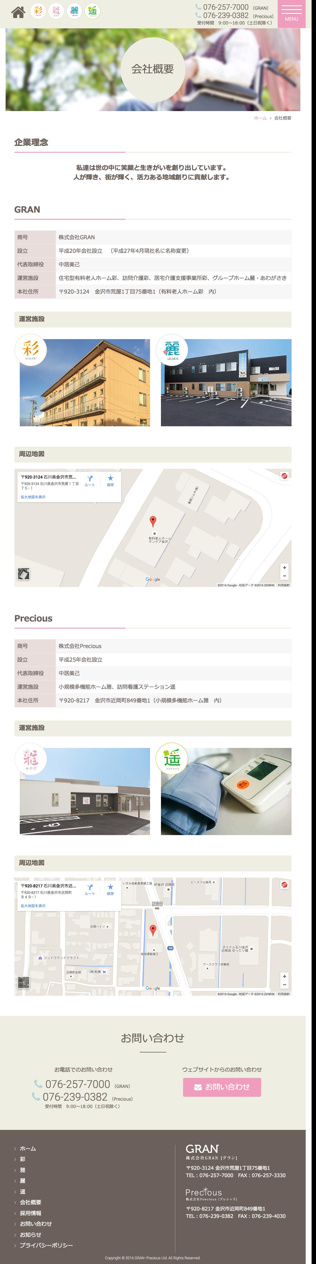 株式会社GRAN・Precious