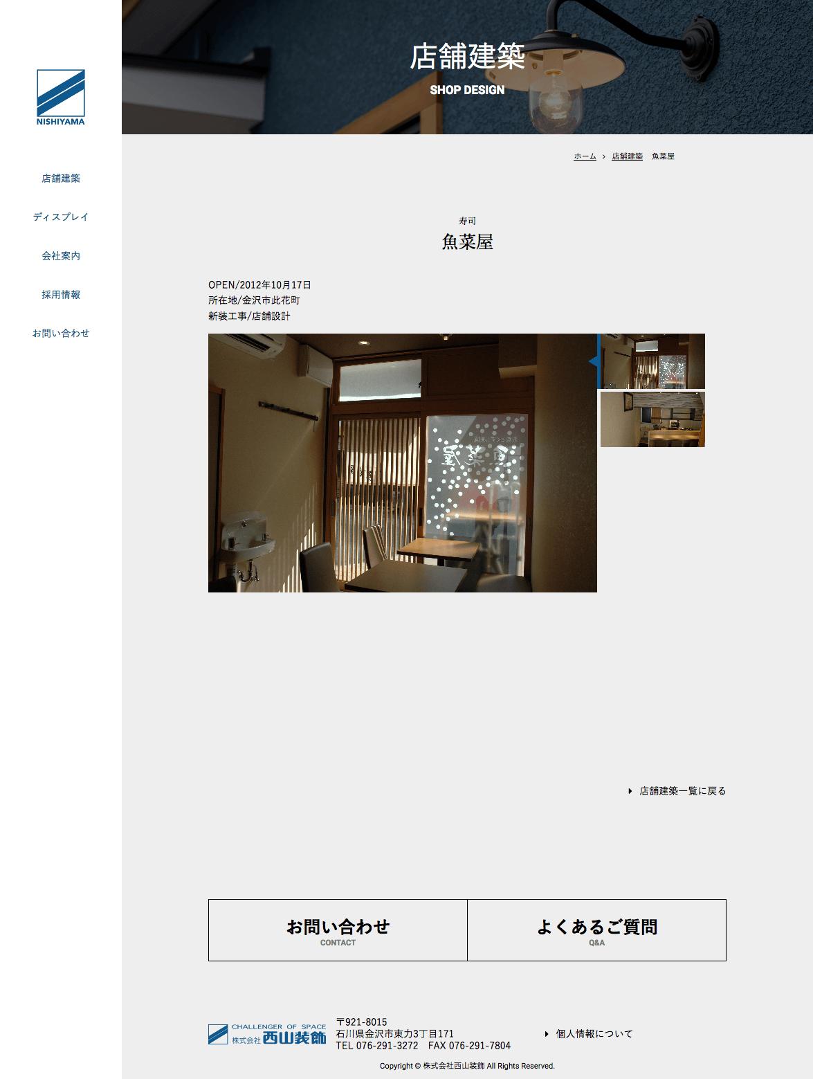 株式会社西山装飾