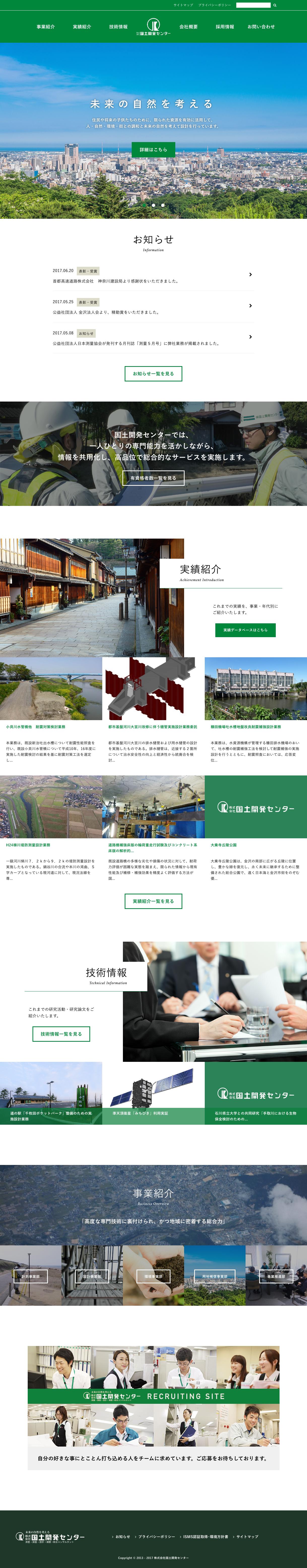 株式会社国土開発センター コーポレートサイト