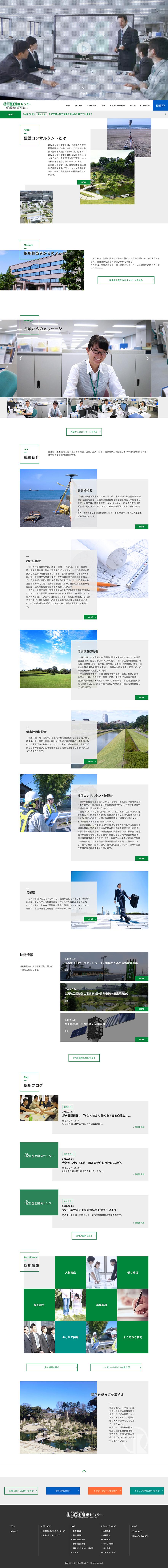 株式会社国土開発センター 採用サイト