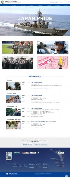 防衛省・自衛隊石川地方協力本部